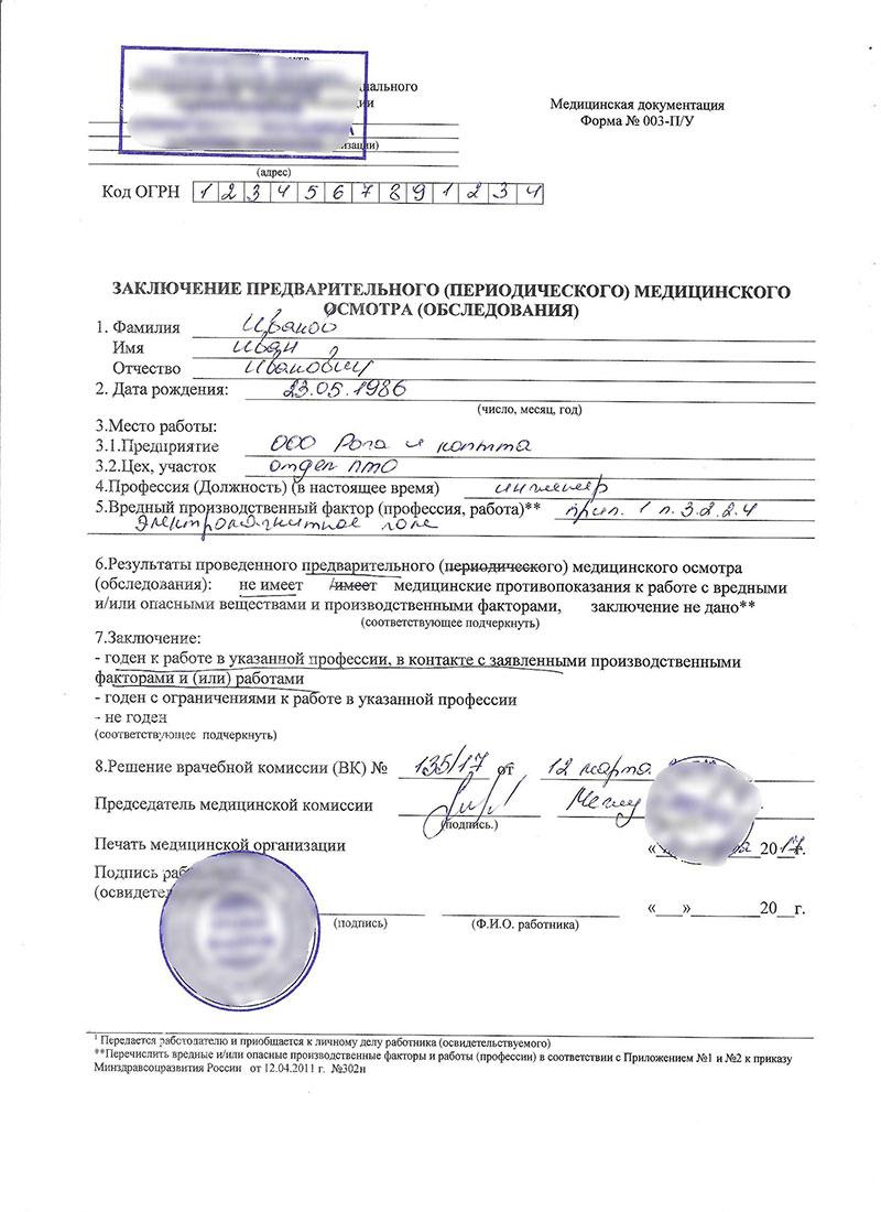 Медицинская справка приказ 302н купить Прикрепление к поликлинике Шатурская улица