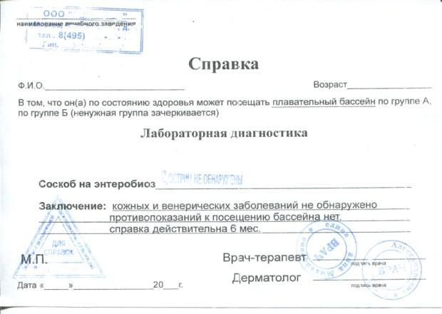 Справка в бассейн срочно Боровск